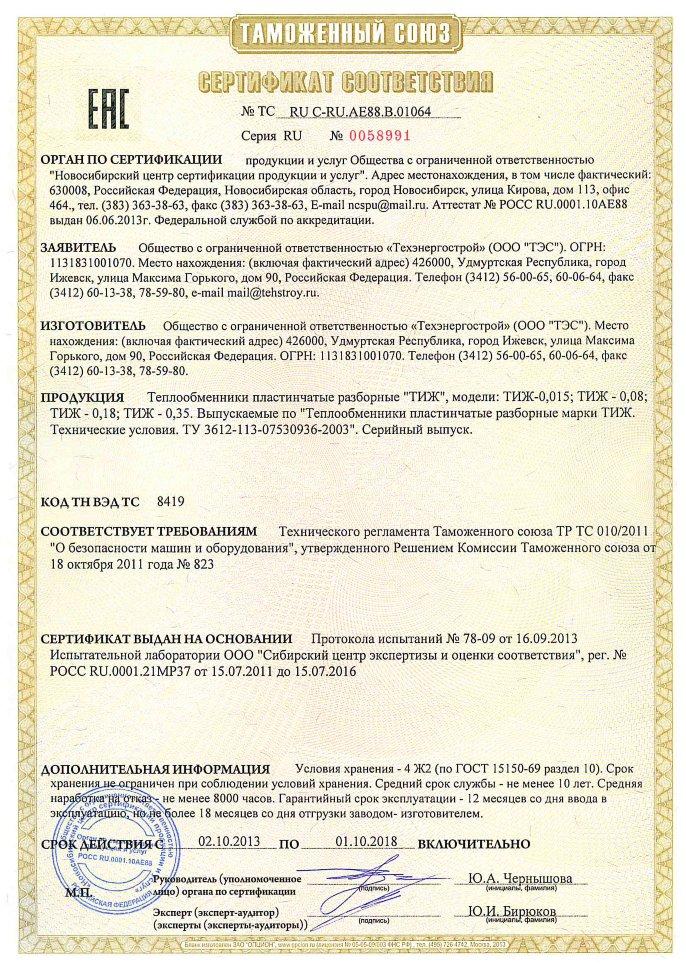 Пластинчатый теплообменник ТИЖ-0,18 Одинцово Пластинчатый теплообменник ЭТРА ЭТ-040 Соликамск
